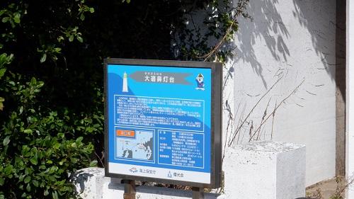 大バエ灯台の説明看板