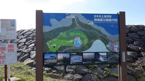 神崎鼻公園の案内看板