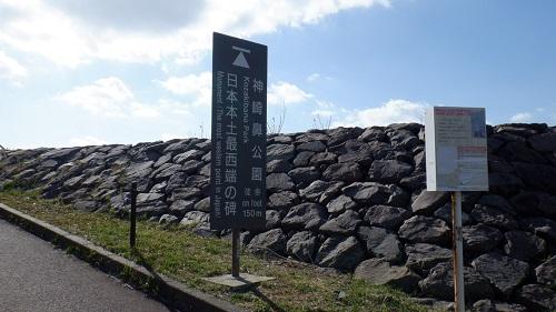 神崎鼻公園モニュメントへの案内看板