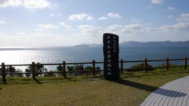 神崎鼻公園にある日本本土最西端と書かれた石碑