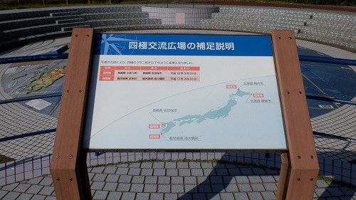 日本地図内の四極についての説明看板