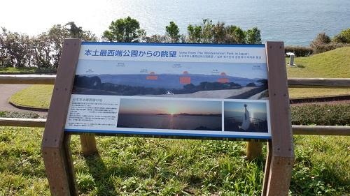 神崎鼻公園から見える夕日の場所について説明した看板