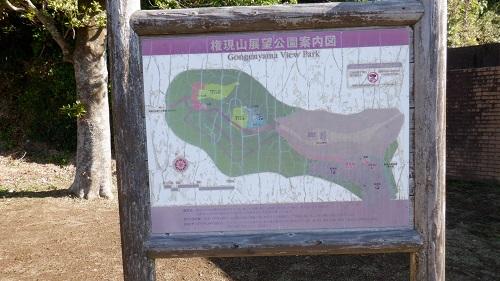 権現山展望公園の案内看板