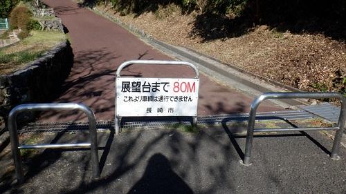 権現山展望台への入口