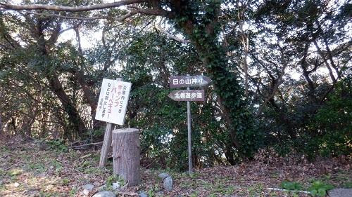 権現山遊歩道にある日の山神社への案内看板