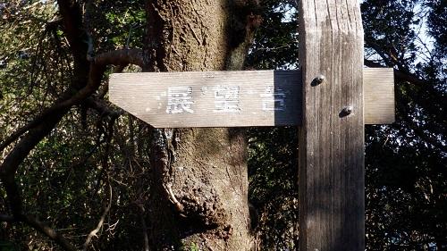 権現山展望台への案内看板