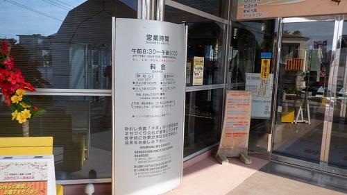 砂むし会館 砂楽の入口と説明看板