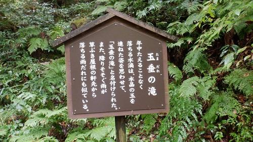 神庭の滝敷地内にある玉垂の滝説明看板