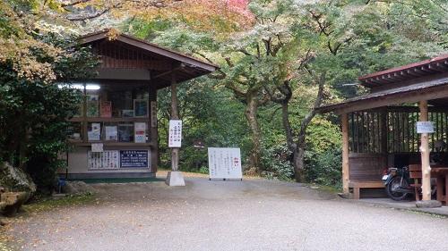 神庭の滝の受付がある入口