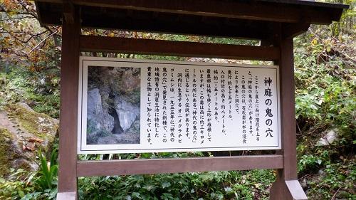 神庭の滝鬼の穴の説明看板