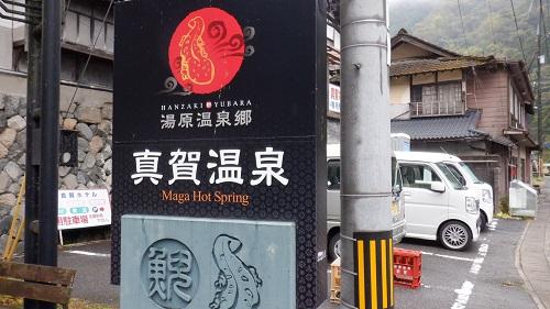 真賀温泉の入口にある看板