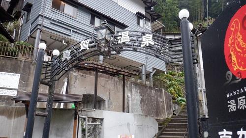 真賀温泉入口のゲートと看板