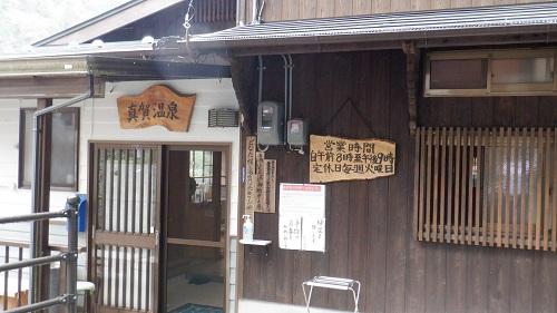 真賀温泉の共同浴場