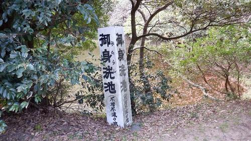白兎神社内の御手洗池の看板