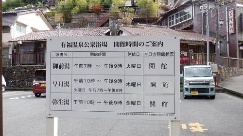 有福温泉公衆浴場の看板