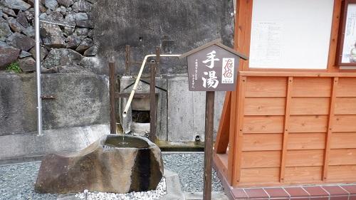 有福温泉内にある手湯の看板