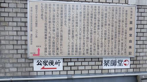 有福温泉内にある薬師堂の説明看板