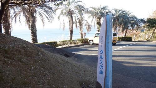 クルスの海駐車場と看板
