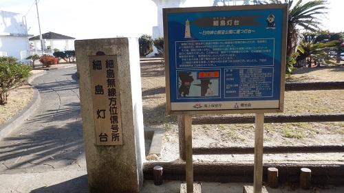 細島灯台の説明看板と入口