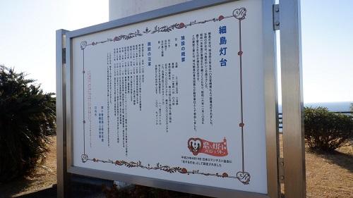 細島灯台の説明看板