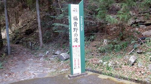 福貴野の滝遊歩道の入口看板