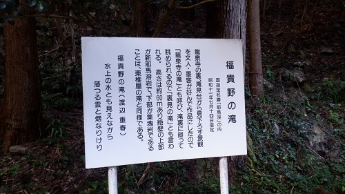 福貴野の滝説明看板