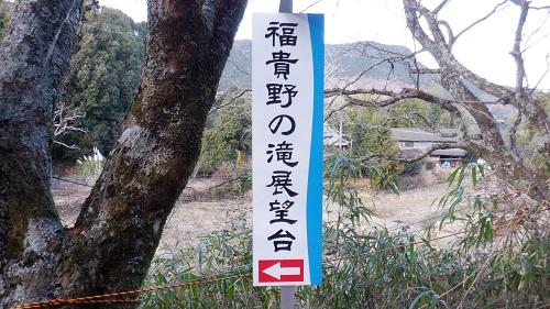 福貴野の滝展望台への案内看板