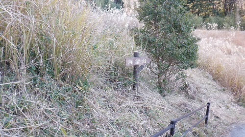 福貴野の滝展望台への小さな看板