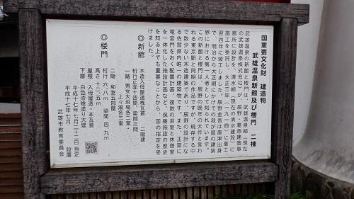 武雄温泉の説明看板
