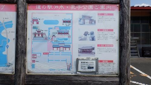 道の駅泗水・孔子公園の案内看板