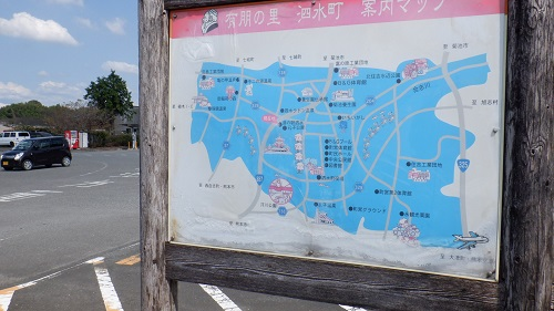 道の駅泗水・孔子公園周辺の案内看板