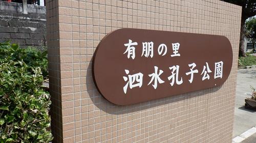 孔子公園入口の看板