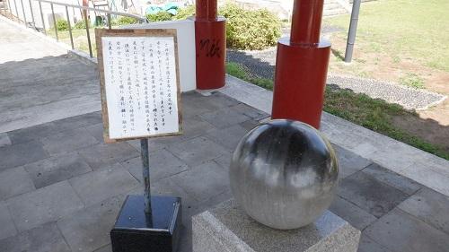 孔子公園内にあるぼけ封じの玉