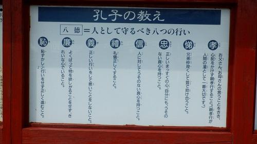 孔子の教えが書かれた説明看板