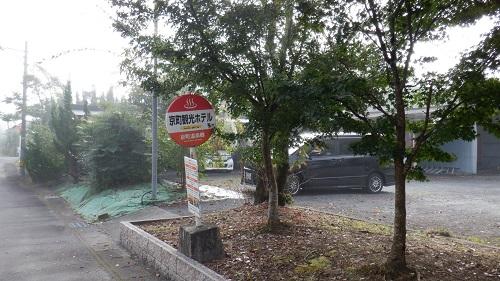 京町観光ホテル敷地内にあるバス停