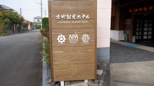 京町観光ホテルの入口看板