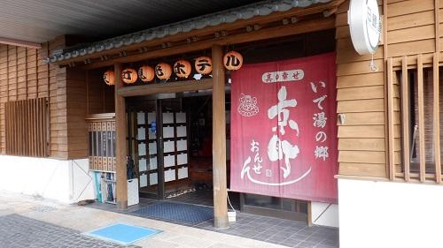 京町観光ホテル出入口の玄関