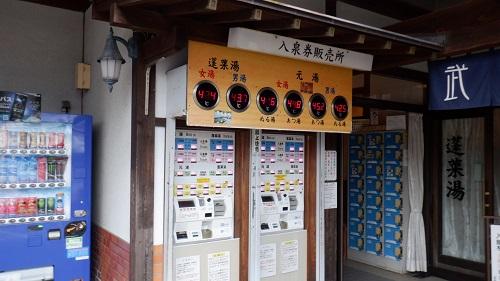 武雄温泉共同浴場入口にある温度計