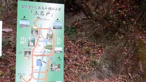 常光寺の滝周辺の案内看板