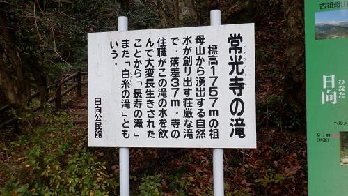 常光寺の滝の説明看板