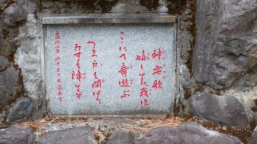 鉾神社の入口にある神楽歌が刻まれている石