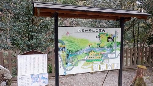 天岩戸神社案内看板
