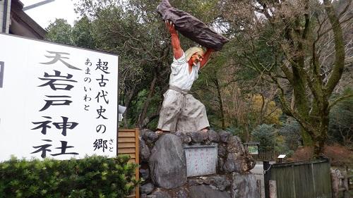 天岩戸神社駐車場にある天之手力男神の像