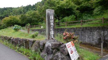 水の口湧水の木看板