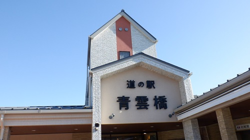 道の駅青雲橋の外観