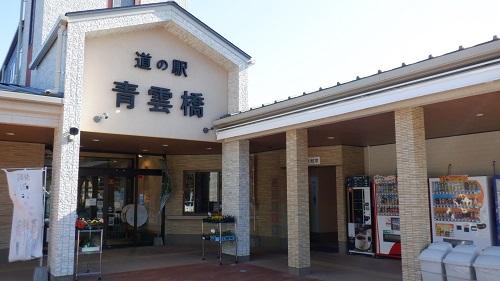 道の駅青雲橋の入口付近