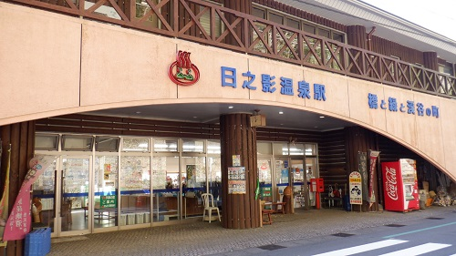日之影温泉駅の建物