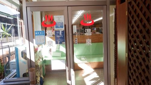 温泉マークがついた日之影温泉駅の建物入口