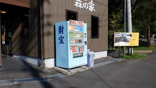 猿ヶ城ラドン療養泉の敷地内にある財宝と書かれた自動販売機