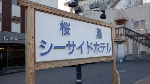 桜島シーサイドホテルの玄関看板